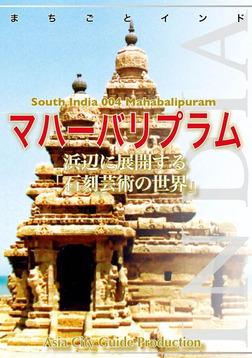 【audioGuide版】南インド004マハーバリプラム ~浜辺に展開する「石刻芸術の世界」-電子書籍