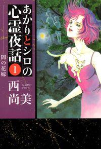 あかりとシロの心霊夜話(1)