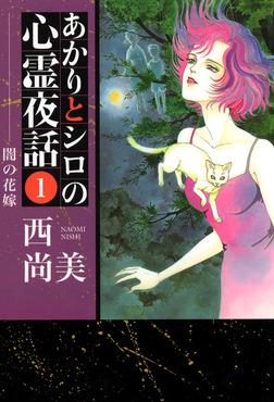 あかりとシロの心霊夜話(1)-電子書籍