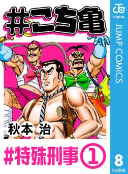 #こち亀 8 #特殊刑事‐1-電子書籍