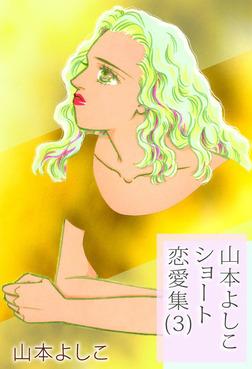 山本よしこショート恋愛集 3-電子書籍