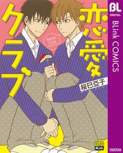 恋愛クラブ-電子書籍