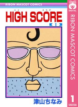 HIGH SCORE 1-電子書籍