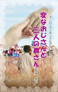 シリーズ・ローランボックルタウン7 変なおじさんと三人の奥さん