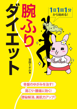 腕ふりダイエット-電子書籍