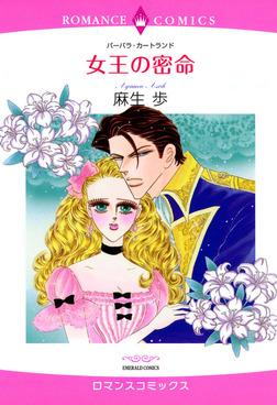 女王の密命-電子書籍