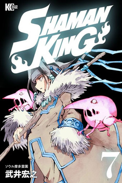 SHAMAN KING ~シャーマンキング~ KC完結版(7)-電子書籍