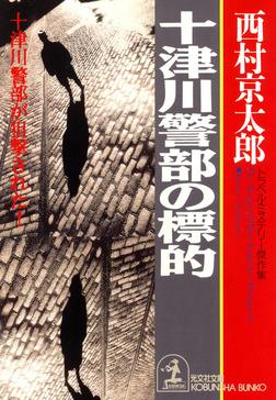 十津川警部の標的-電子書籍