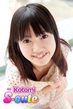【S-cute】Kotomi #1-電子書籍