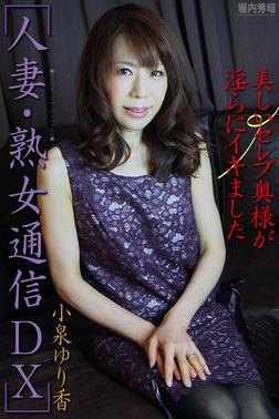 人妻・熟女通信DX 「美しいセレブ奥様が淫らにイキました」 小泉ゆり香-電子書籍
