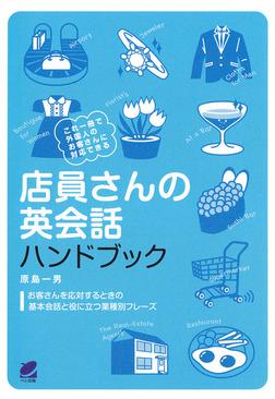 店員さんの英会話ハンドブック(CDなしバージョン)-電子書籍