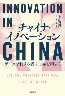 チャイナ・イノベーション-電子書籍