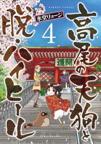 高尾の天狗と脱・ハイヒール【カラーページ増量版】(4)