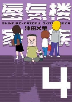 蜃気楼家族 4-電子書籍