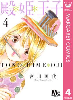 殿*姫*王子 4-電子書籍