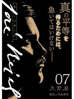 ホセ・リサール【分冊版】7話-電子書籍