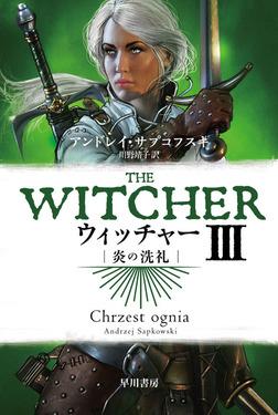 ウィッチャーIII 炎の洗礼-電子書籍