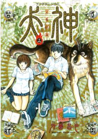 犬神(14)