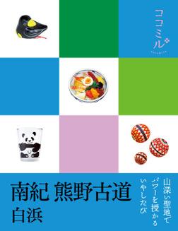 ココミル 南紀 熊野古道 白浜(2019年版)-電子書籍