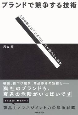 ブランドで競争する技術-電子書籍