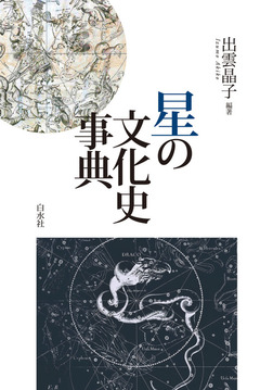星の文化史事典-電子書籍