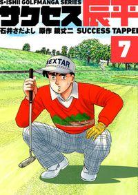 石井さだよしゴルフ漫画シリーズサクセス辰平7巻