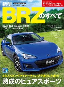 ニューモデル速報 第537弾 新型BRZのすべて-電子書籍