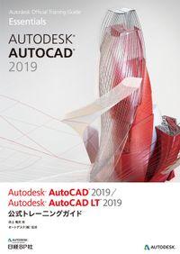Autodesk AutoCAD 2019 / Autodesk AutoCAD LT 2019公式トレーニングガイド