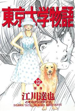 東京大学物語 第12巻-電子書籍