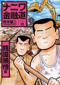 新ナニワ金融道12巻 銭道無情編