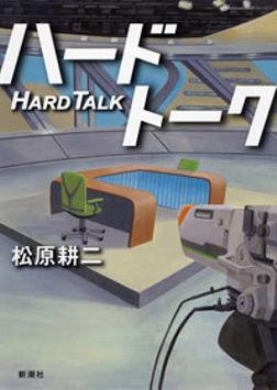 ハードトーク-電子書籍