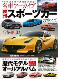 名車アーカイブ 欧州スポーツカーのすべて