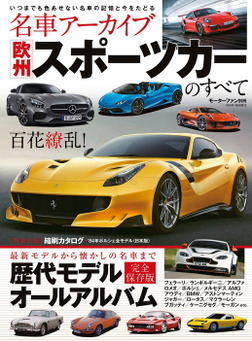 名車アーカイブ 欧州スポーツカーのすべて-電子書籍