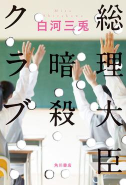 総理大臣暗殺クラブ-電子書籍