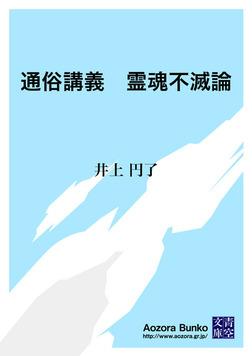 通俗講義 霊魂不滅論-電子書籍