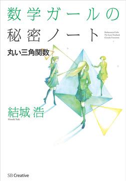 数学ガールの秘密ノート/丸い三角関数-電子書籍