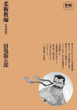 柔術教師【復刻版】【合冊版】-電子書籍