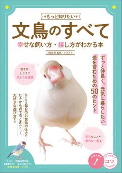 もっと知りたい 文鳥のすべて 幸せな飼い方・接し方がわかる本-電子書籍