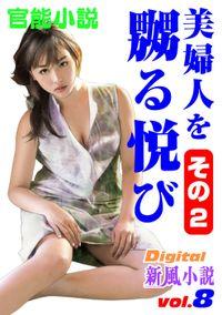 【官能小説】美婦人を嬲る悦び その2~Digital新風小説 vol.8~