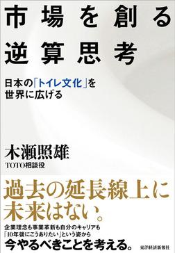 市場を創る逆算思考―日本の「トイレ文化」を世界に広げる-電子書籍