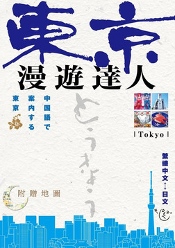 東京 漫遊達人 中国語で案内する東京-電子書籍