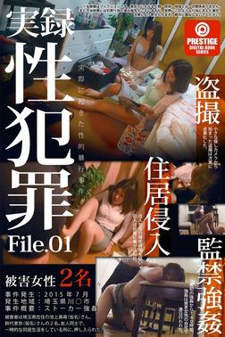 実録性犯罪File 01-電子書籍