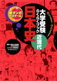 大学受験らくらくブック 日本史 近現代