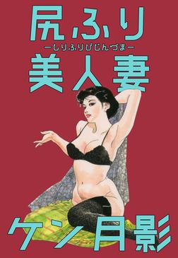 尻ふり美人妻-電子書籍