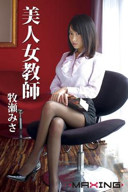 美人女教師 牧瀬みさ-電子書籍