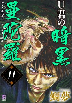 U君の暗黒曼陀羅(分冊版) 【第11話】-電子書籍