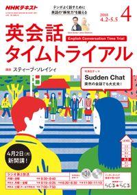 NHKラジオ 英会話タイムトライアル 2018年4月号