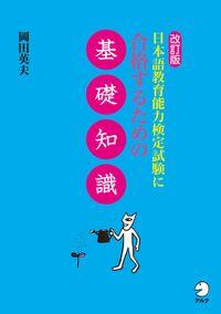 日本語教育能力検定試験に合格するためのシリーズ(アルク)