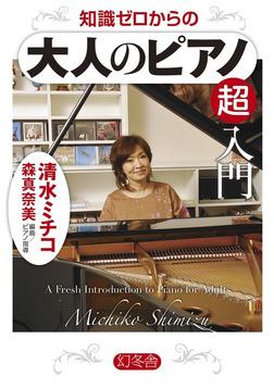 知識ゼロからの大人のピアノ超入門-電子書籍