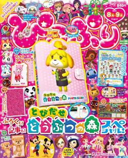 ぴこぷり 2013 Augst-電子書籍